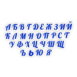 Азбука голяма 02
