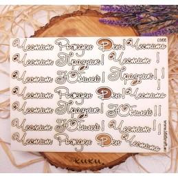 Сет 0355 Поздравителни надписи