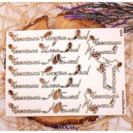 Сет 0354 Поздравителни надписи