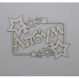 Фон-Рамка за албум-041